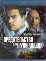 Предательство для начинающих  (Blu-ray)