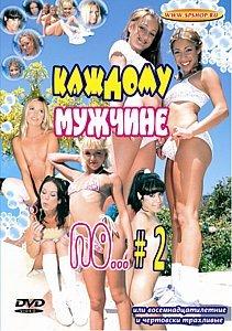 КАЖДОМУ МУЖЧИНЕ ПО… # 2 на DVD