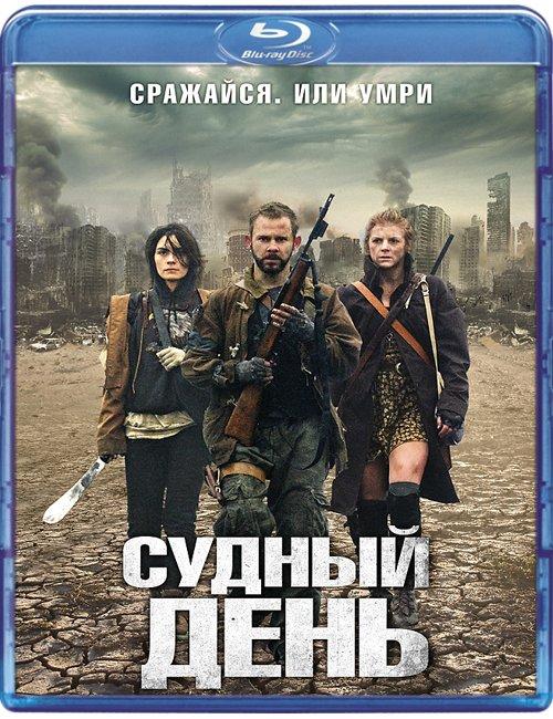 Судный день (Blu-ray) на Blu-ray