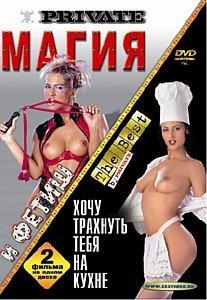 МАГИЯ И ФЕТИШ на DVD