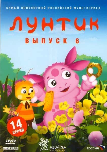 Лунтик 6 Выпуск (14 серий) на DVD