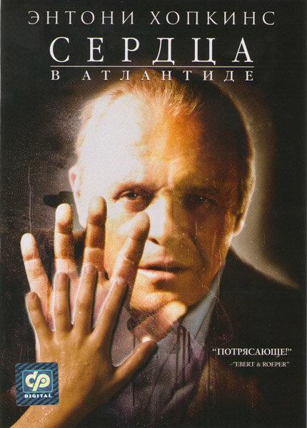 Сердца в Атлантиде на DVD