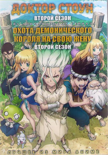 Доктор Стоун ТВ2 (11 серий) / Охота демонического короля на свою жену ТВ2 (12 серий) (2 DVD) на DVD