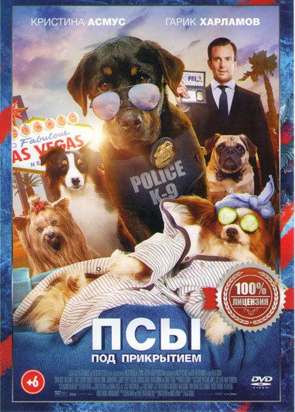 Псы под прикрытием  на DVD