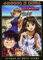 Любовь и Хина (2 DVD)
