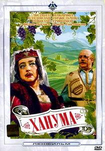 Ханума (Без полиграфии!) на DVD