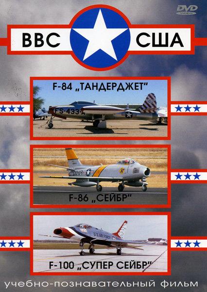 """ВВС США  F-84 """"Тандерджет"""", F-86 """"Сейбр"""", F-100 """"Супер Сейбр"""" на DVD"""
