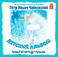 Детский альбом (Аудиокнига CD)