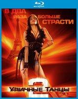 Уличные танцы 2 3D+2D (Blu-ray 50GB)