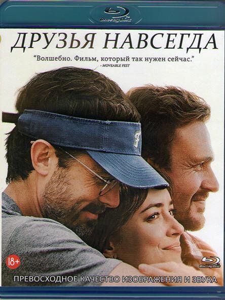 Друзья навсегда (Blu-ray)* на Blu-ray
