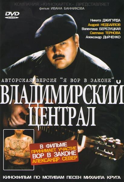 Владимирский централ на DVD