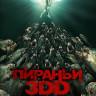 Пираньи 3DD на DVD