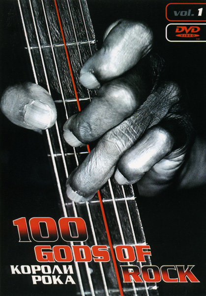 Топ 100 Короли Рока v.1 на DVD