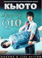 Кьюто (9 серий) (2 DVD)