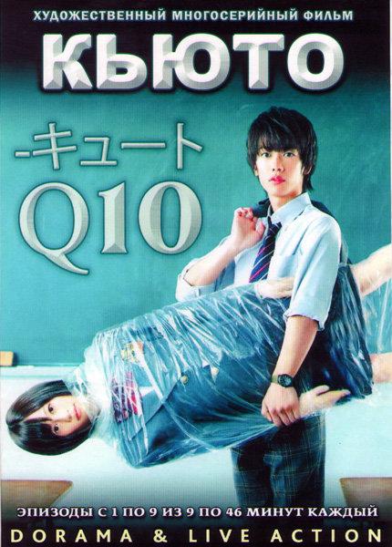 Кьюто (9 серий) (2 DVD) на DVD