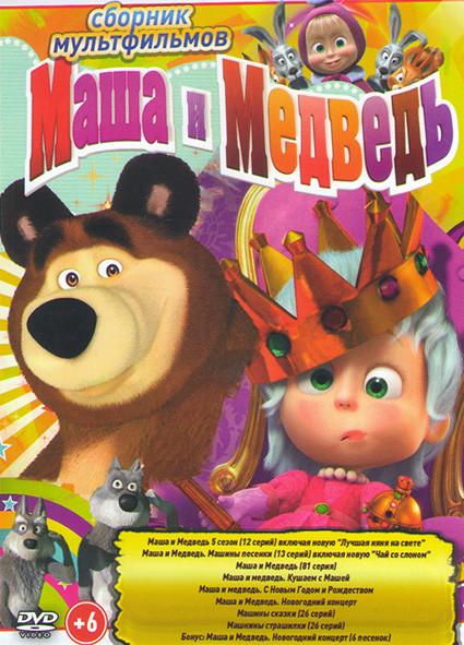 Маша и медведь Первая встреча (109 серии) / Маша и Медведь Машины сказки (26 серий) / Машины страшилки (26 серий)  на DVD