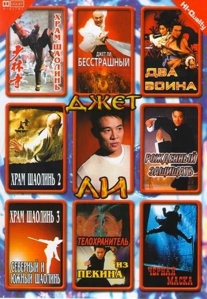 Храм Шаолинь 1, 2, 3 / Бесстрашный / Два воина / Рожденный защищать / Телохранитель из Пекина / Черная маска на DVD