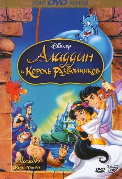 Аладдин и король разбойников (Аладдин и король воров) на DVD