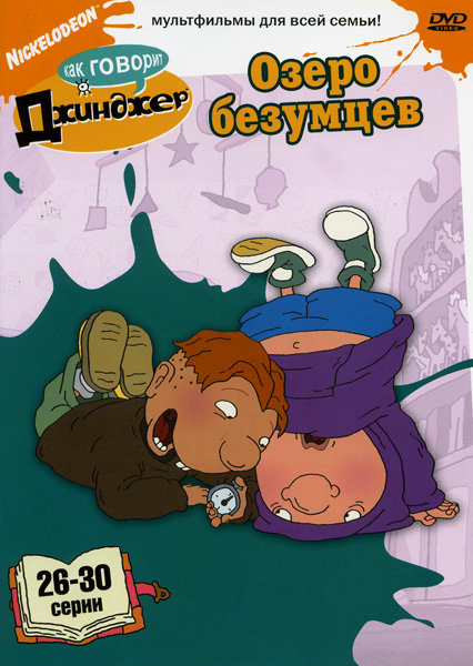 Как говорит Джинджер  Озеро безумцев (26-30 серии) на DVD