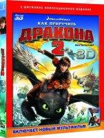 Как приручить дракона 2 3D+2D (2 Blu-ray)