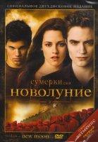 Сумерки Сага Новолуние (2 DVD)