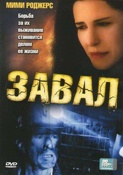 Завал  на DVD