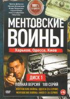 Ментовские войны Харьков, Одесса, Киев (100 серий) (2DVD)