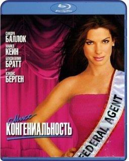 Мисс Конгениальность (Blu-ray) на Blu-ray
