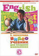 Английский язык для младших школьников 3 Часть  на DVD