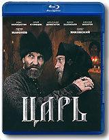 Царь (Blu-ray) на Blu-ray
