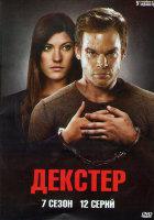 Декстер (Правосудие Декстера) 7 Сезон (12 серий) (2 DVD)