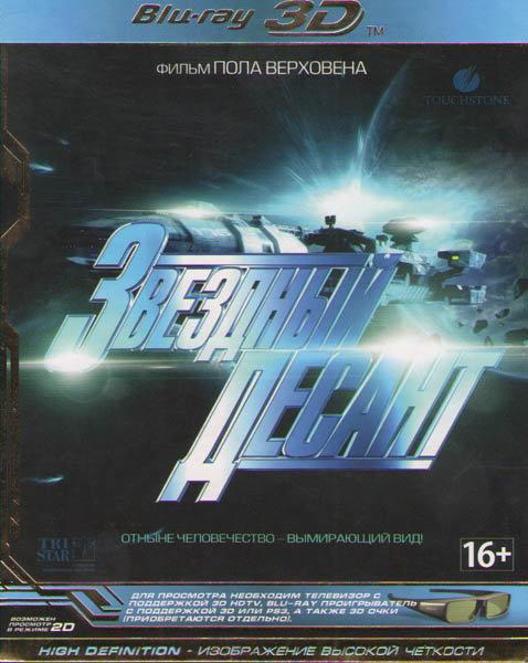 Звездный десант 3D+2D (Blu-ray 50GB) на Blu-ray