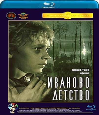 Иваново детство (Blu-ray)* на Blu-ray