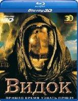 Видок 3D+2D (Blu-ray)