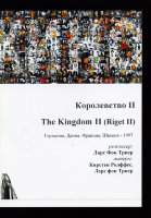 Королевство II (2 dvd)