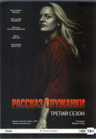 Рассказ служанки 3 Сезон (13 серий) (2 DVD)