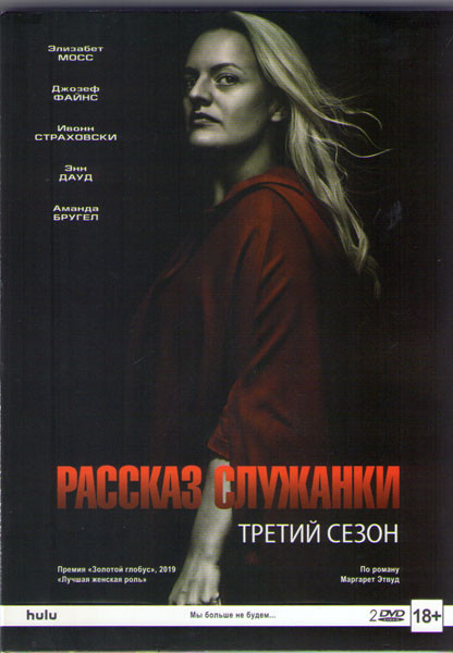 Рассказ служанки 3 Сезон (13 серий) (2 DVD) на DVD
