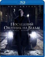 Последний охотник на ведьм (Blu-ray)* на Blu-ray