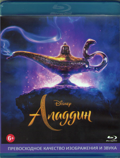 Аладдин (Blu-ray)* на Blu-ray