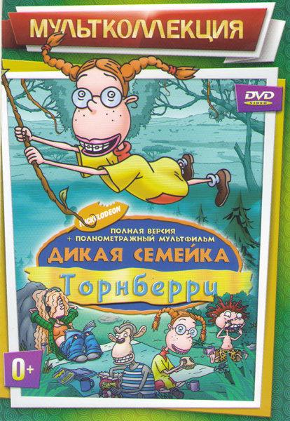 Дикая семейка Торнберри / Дикая семейка Торнберри 9 Частей на DVD