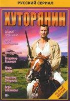 Хуторянин (12 серий)