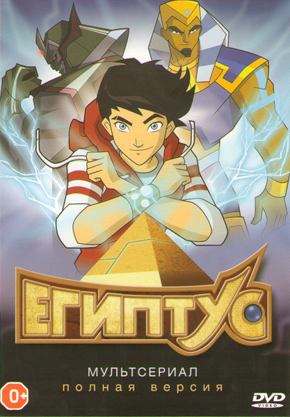 Египтус (26 серий) на DVD