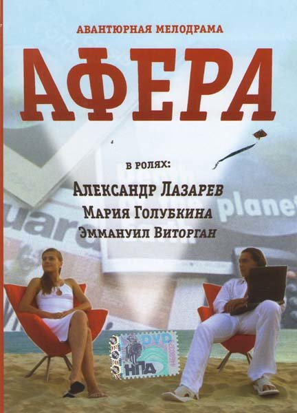 Афера на DVD
