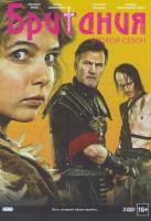 Британия 2 Сезон (10 серий) (2 DVD)