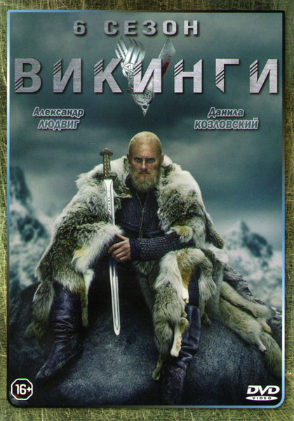 Викинги 6 Сезон (9 серий)