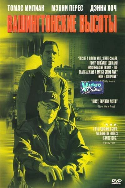 Вашингтонские высоты на DVD
