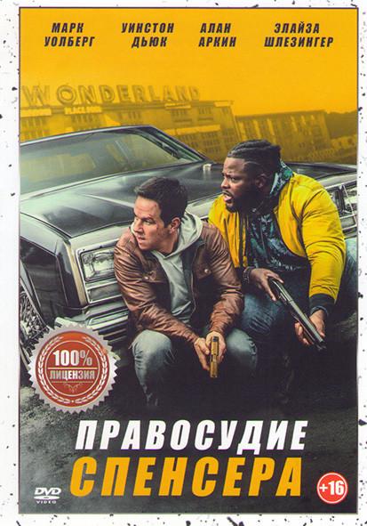 Правосудие Спенсера на DVD