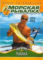 Планета рыбака Морская рыбалка