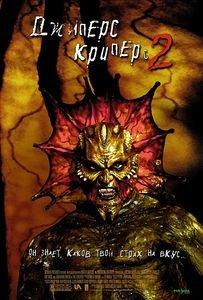 Джиперс Криперс 2  на DVD