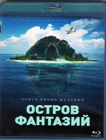 Остров фантазий (Blu-ray)* на Blu-ray